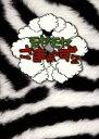 【中古】 モヤモヤさまぁ〜ず2 DVD−BOX(VOL.10、VOL.11) /さまぁ〜ず,大江麻里子 【中古】afb