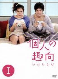 【中古】 個人の趣向 DVD−BOX I /イ・ミンホ,ソン・イェジン,キム・ジソク 【中古】afb