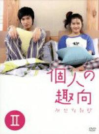 【中古】 個人の趣向 DVD−BOX II /イ・ミンホ,ソン・イェジン,キム・ジソク 【中古】afb