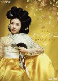 【中古】 ファン・ジニ 完全版 DVD−BOXII /ハ・ジウォン,チャン・グンソク 【中古】afb
