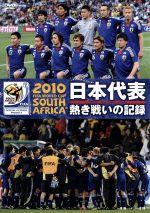 【中古】 2010 FIFA ワールドカップ 南アフリカ オフィシャルDVD 日本代表 熱き戦いの記録 /スポーツ,(サッカー) 【中古】afb