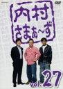 【中古】 内村さまぁ〜ず vol.27 /ドキュメント・バラエティ,内村光良/さまぁ〜ず 【中古】afb