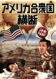 【中古】 水曜どうでしょう 第15弾 「アメリカ合衆国横断」 /鈴井貴之/大泉洋 【中古】afb