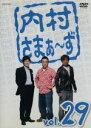 【中古】 内村さまぁ〜ず vol.29 /内村光良/さまぁ〜ず 【中古】afb