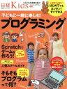 【中古】 日経Kids+ 子どもと一緒に楽しむ!プログラミング 日経ホームマガジン/日経BP社 【中古】afb