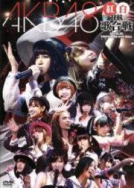 【中古】 AKB48 紅白対抗歌合戦 /AKB48 【中古】afb