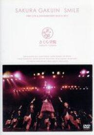 【中古】 さくら学院 FIRST LIVE&DOCUMENTARY 2010 to 2011〜SMILE〜 /さくら学院 【中古】afb