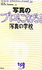 【中古】 写真のプロになる!「写真の学校」 /久門易【著】,写真の学校東京写真学園【監修】 【中古】afb