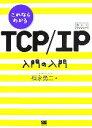 【中古】 これならわかるTCP/IP入門の入門 /福永勇二【著】 【中古】afb