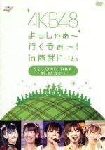 【中古】 AKB48 よっしゃぁ〜行くぞぉ〜!in 西武ドーム 第二公演 DVD /AKB48 【中古】afb