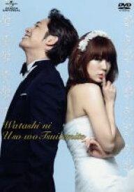 【中古】 私に嘘をついてみて DVD−SET1 /カン・ジファン,ユン・ウネ,チョ・ユニ 【中古】afb