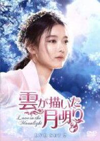 【中古】 雲が描いた月明り DVD SET2(お試しBlu−ray付き) /パク・ボゴム,キム・ユジョン,ジニョン 【中古】afb