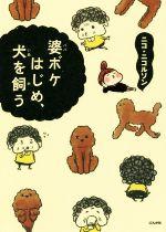 【中古】 婆ボケはじめ、犬を飼う /ニコ・ニコルソン(著者) 【中古】afb