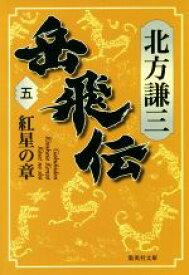 【中古】 岳飛伝(五) 紅星の章 集英社文庫/北方謙三(著者) 【中古】afb