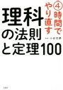 【中古】 4時間でやり直す理科の法則と定理100 /小谷太郎(その他) 【中古】afb