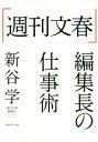【中古】 「週刊文春」編集長の仕事術 /新谷学(著者) 【中古】afb