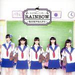 【中古】 RAINBOW 〜私は私やねんから〜(TYPE−E) /たこやきレインボー 【中古】afb