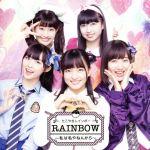 【中古】 RAINBOW 〜私は私やねんから〜(TYPE−C) /たこやきレインボー 【中古】afb