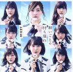 【中古】 願いごとの持ち腐れ(Type A)(初回限定盤)(DVD付) /AKB48 【中古】afb