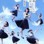 【中古】 願いごとの持ち腐れ(Type A)(通常盤)(DVD付) /AKB48 【中古】afb
