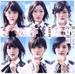 【中古】 願いごとの持ち腐れ(Type C)(初回限定盤)(DVD付) /AKB48 【中古】afb