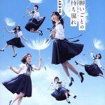 【中古】 願いごとの持ち腐れ(Type C)(通常盤)(DVD付) /AKB48 【中古】afb