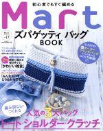 【中古】 Mart 初心者でも編めるズパゲッティ バッグBOOK Mart BOOKSVol.17/光文社(その他) 【中古】afb