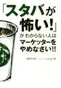 【中古】 「スタバが怖い!」がわからない人はマーケッターをやめなさい!! /錦野宇志郎(著者),スターバックス研究…