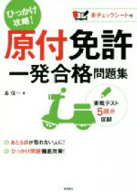 【中古】 原付免許 一発合格問題集 /長信一(著者) 【中古】afb