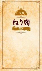 【中古】 ねり肉Deep /有峰書店新社(その他) 【中古】afb