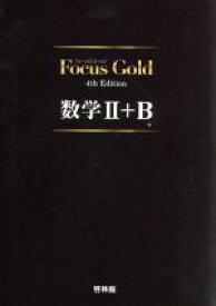 【中古】 Focus Gold 数学II+B 4th Edition /新興出版社啓林館 (その他) 【中古】afb