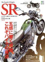 【中古】 The Sound of Singles SR(Vol.8) エイムック3638/?出版社(その他) 【中古】afb