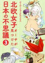 【中古】 北欧女子オーサが見つけた日本の不思議 コミックエッセイ(3) メディアファクトリーのコミックエッセイ/オーサ・イェークストロム(著者) 【中古】afb