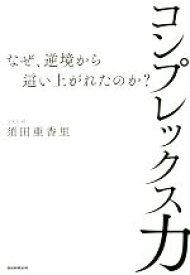 【中古】 コンプレックス力 なぜ、逆境から這い上がれたのか? /須田亜香里(著者) 【中古】afb
