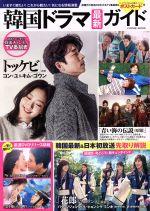 【中古】 韓国ドラマ最新ガイド COSMIC MOOK/コスミック出版(その他) 【中古】afb