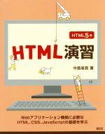 【中古】 HTML演習 HTML5版 SCC Books/中島省吾(著者) 【中古】afb