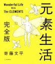 【中古】 元素生活 完全版 /寄藤文平(著者) 【中古】afb