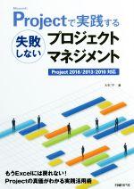 【中古】 Microsoft Projectで実践する 失敗しないプロジェクトマネジメント Project2016/2013/2010対応 /大石守(著者) 【中古】afb