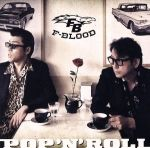 【中古】 POP 'N' ROLL /F−BLOOD 【中古】afb