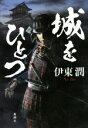 【中古】 城をひとつ /伊東潤(著者) 【中古】afb