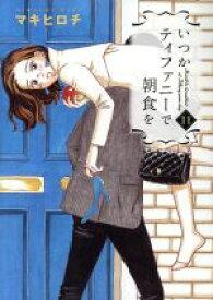 【中古】 いつかティファニーで朝食を(11) バンチC/マキヒロチ(著者) 【中古】afb