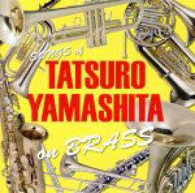 【中古】 TATSURO YAMASHITA on BRASS 〜山下達郎作品集 ブラスアレンジ〜 /(V.A.) 【中古】afb