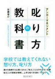 【中古】 アンガーマネジメント叱り方の教科書 /安藤俊介(著者) 【中古】afb