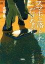 【中古】 スマホを落としただけなのに 宝島社文庫/志駕晃(著者) 【中古】afb