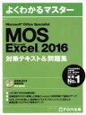 【中古】 Microsoft Office Specialist Micrsoft Excel 2016対策テキスト&問題集 よくわかるマスター/FOM出版(…