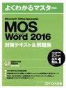 【中古】 Microsoft Office Specialist Micrsoft Word 2016対策テキスト&問題集 よくわかるマスター/FOM出版(…