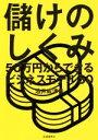 【中古】 儲けのしくみ 50万円からできるビジネスモデル50 /酒井威津善(著者) 【中古】afb