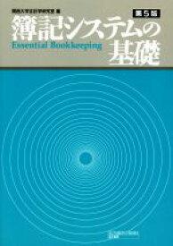 【中古】 簿記システムの基礎 第5版 /関西大学会計学研究室(編者) 【中古】afb
