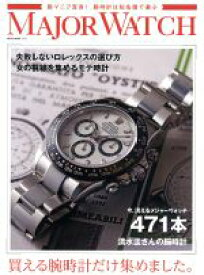 【中古】 MAJOR WATCH NEKO MOOK2574/ネコ・パブリッシング 【中古】afb