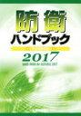 【中古】 防衛ハンドブック(平成29年版) /朝雲新聞社出版業務部(著者) 【中古】afb